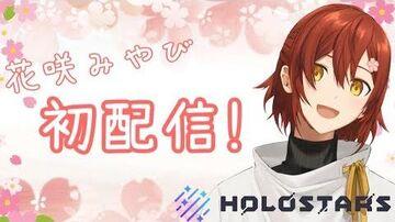 【初配信】花咲みやびです、よろしくおねがいします!【ホロスターズ】