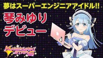 【自己紹介】夢はスーパーエンジニアアイドル!琴みゆり!【Kagayaki Stars】