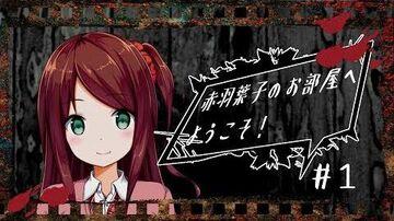 【-1】赤羽葉子のお部屋へようこそ!