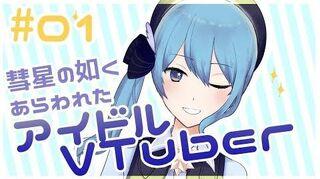 【自己紹介】彗星の如くあらわれたアイドルVTuber!!!【 01】