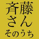 Saitosan2