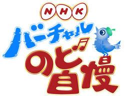 NHK Virtual Nodo Jiman logo