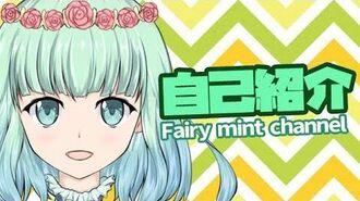 【自己紹介】初めまして、新人vtuber♡妖精mintだよ♡