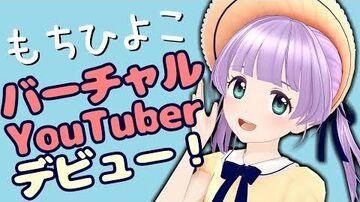 バーチャルYouTuberデビューしました!もちひよこです!(・8・)【001】