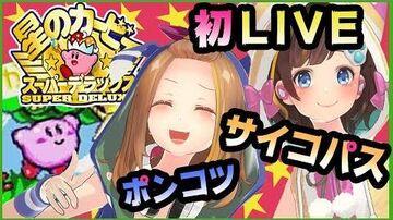 AyaMina Games - アヤミナゲームス初生放送!!星のカービィSDX