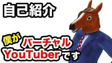 世界初!?男性バーチャルYoutuber『ばあちゃる』誕生【馬】【001】