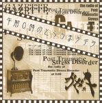 Gozen 0-ji no Trauma Radio (single)