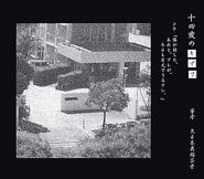 Juuyonsai no Naifu (single)