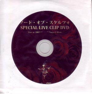 node of scherzo dvd