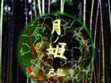 Tsuki no Hime