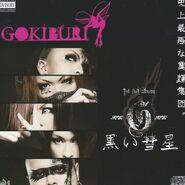 GOKIBURI1