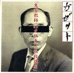 Kichiku Kyousi (32sai Dokushin) no Nousatsu Kouza (single)