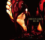 Dir en grey - Tsumi to Batsu Single Cover