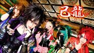 Kiryu new single