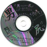 Otokodan Ketsushiri -Itsusen'ichiya no otokonaki- Tsuafainaru