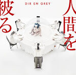 Dir en grey - Ningen wo Koumuru Single Cover