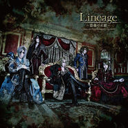 Lineage~薔薇の末裔~