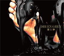 Dir en grey - Tsumi to Batsu Black Version Single Cover