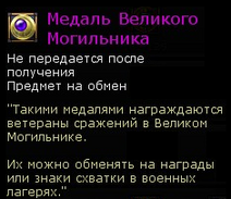 Медаль ВМ