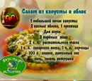 Салат из капусты и яблок