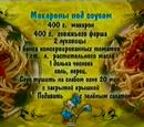 Макароны под соусом