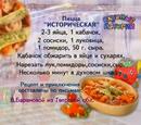 """Пицца """"Историческая"""""""