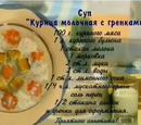 """Суп """"Курица молочная с гренками"""""""