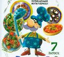 Мультивкусные овощи