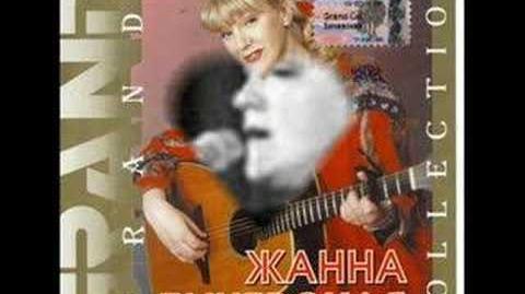 Бродяга. Zhanna Bichevskaya (Жанна Бичевская)