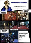 1 хроника Зима