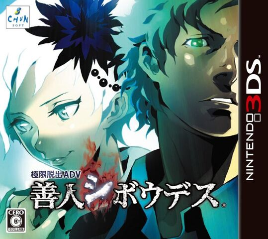 File:1000px-Zennin Shiboudes JP 3DS cover.jpg