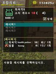 Health potion G recipe