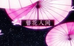 "Image of ""簪花人间 (Zān Huā Rénjiān)"""