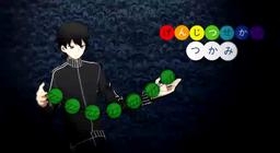 """Image of """"げんじつせかいつかみ (Genjitsu Sekai Tsukami)"""""""