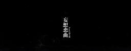 """Image of """"妄想恋曲 (Wàngxiǎng Liàn Qū)"""""""
