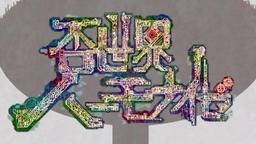 """Image of """"否世界ハーモナイゼ (Hisekai Harmonize)"""""""