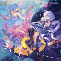 Star ocean album