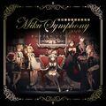 初音ミクシンフォニー~Miku Symphony 2019 オーケストラ ライブ CD