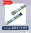 Vsinger luggage strap 2020