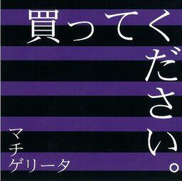 """Image of """"買ってください (Katte Kudasai)"""""""