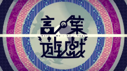"Image of ""言ノ葉遊戯 (Koto-No-Ha-Yugi)"""