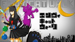 """Image of """"エンヴィキャットウォーク (Envy Cat Walk)"""""""