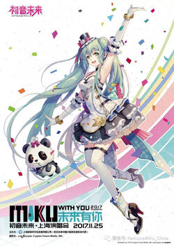 MIKU WITH YOU 2017 SHANGHAI main visual