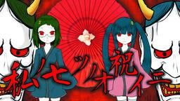 """Image of """"私ノ七ツノオ祝イニ (Watashi no Nanatsu no Oiwai ni)"""""""