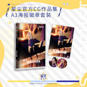 Xingchen cg collection vol 1