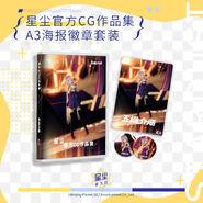 Xingchen cg collection vol 1