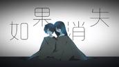 如果消失 (Rúguǒ Xiāoshī)