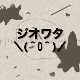 "Image of ""ジオワタ\(^0^)/ (The Owata\(^0^)/)"""