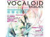 VOCALOIDをたのしもう (VOCALOID o Tanoshimou)