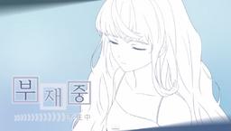 "Image of ""부재중 (Bujaejung)"""